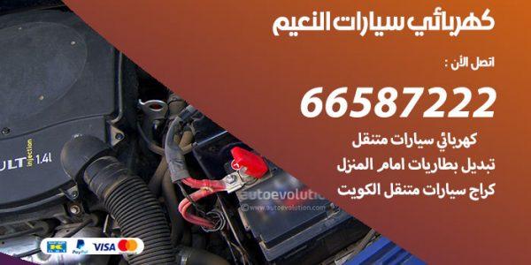 معلم كهربائي سيارات النعيم