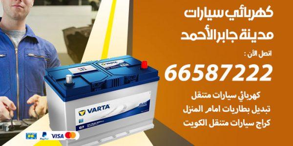 معلم كهربائي سيارات مدينة جابر الأحمد