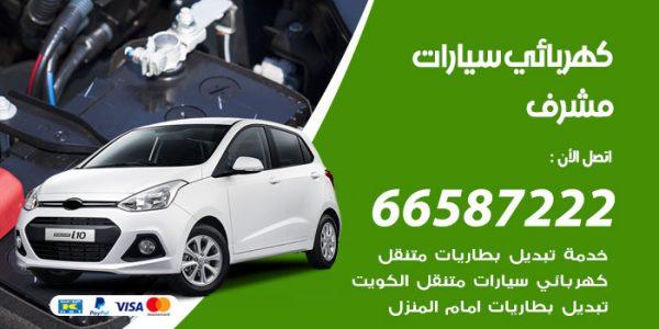 معلم كهربائي سيارات مشرف