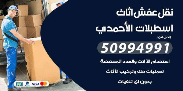أفضل رقم شركة نقل عفش اسطبلات الأحمدي
