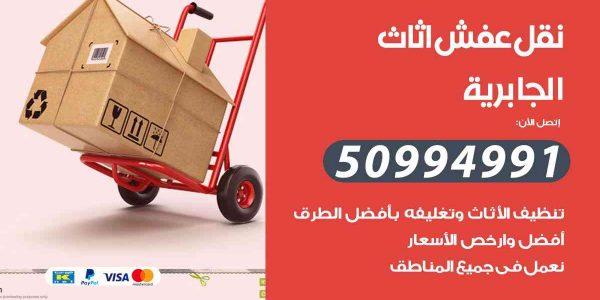 أفضل رقم شركة نقل عفش الجابرية