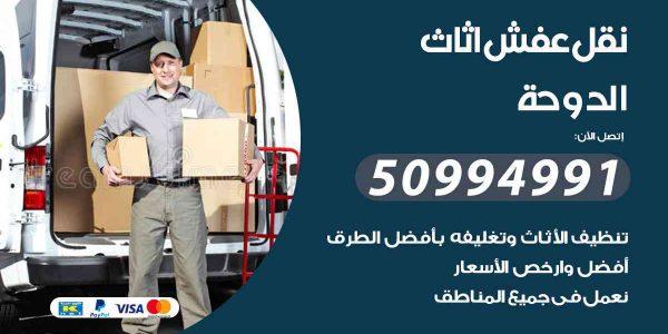 أفضل رقم شركة نقل عفش الدوحة