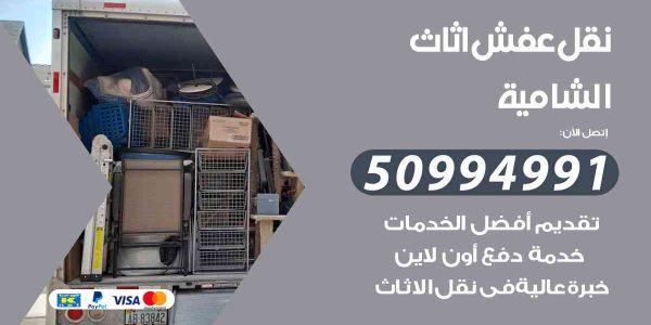 أفضل رقم شركة نقل عفش الشامية