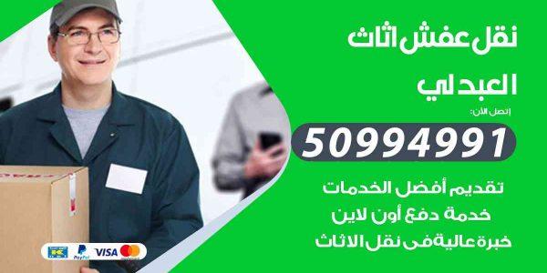 أفضل رقم شركة نقل عفش العبدلي