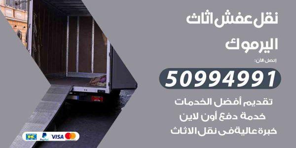 أفضل رقم شركة نقل عفش اليرموك