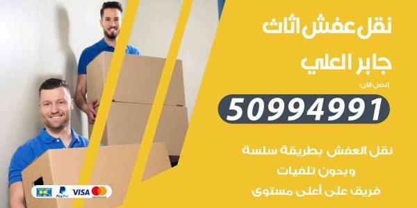 أفضل رقم شركة نقل عفش جابر العلي