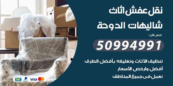 أفضل رقم شركة نقل عفش شاليهات الدوحة