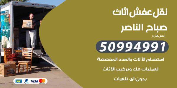 أفضل رقم شركة نقل عفش صباح الناصر