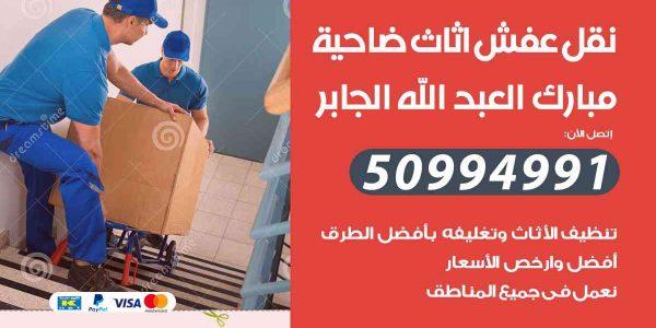أفضل رقم شركة نقل عفش ضاحية مبارك العبدالله الجابر