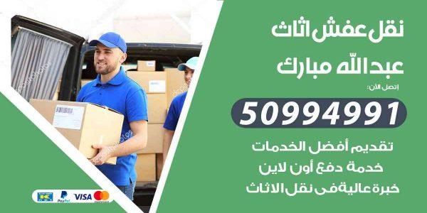 أفضل رقم شركة نقل عفش عبدالله مبارك