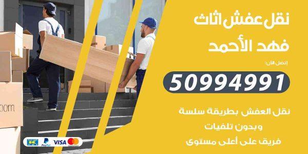 أفضل رقم شركة نقل عفش فهد الأحمد
