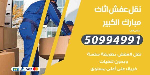أفضل رقم شركة نقل عفش مبارك الكبير