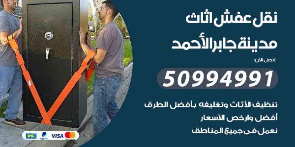 أفضل رقم شركة نقل عفش مدينة جابر الأحمد