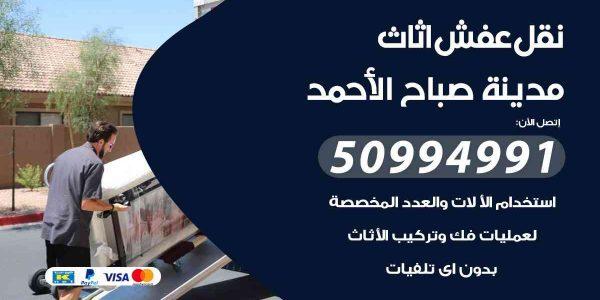أفضل رقم شركة نقل عفش مدينة صباح الأحمد