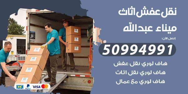 أفضل رقم شركة نقل عفش ميناء عبدالله