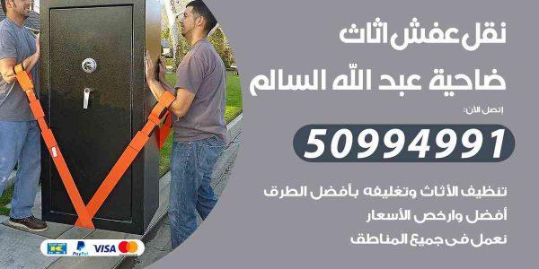 أفضل رقم شركة نقل عفش ضاحية عبدالله السالم