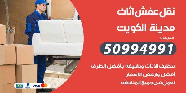 أفضل رقم شركة نقل عفش الكويت