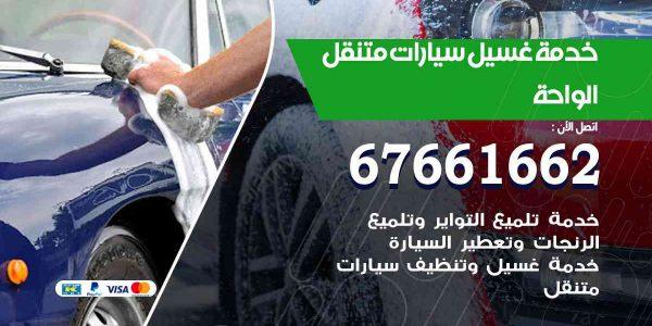 خدمة غسيل سيارات الواحة