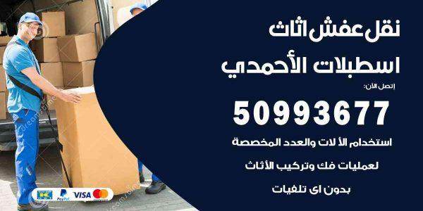 رقم نقل اثاث في اسطبلات الأحمدي