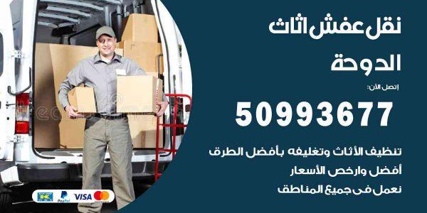 رقم نقل اثاث في الدوحة