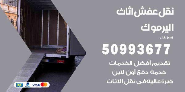 رقم نقل اثاث في اليرموك
