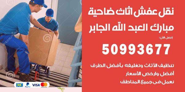 رقم نقل اثاث في ضاحية مبارك العبدالله الجابر