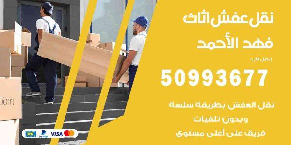 رقم نقل اثاث في فهد الأحمد