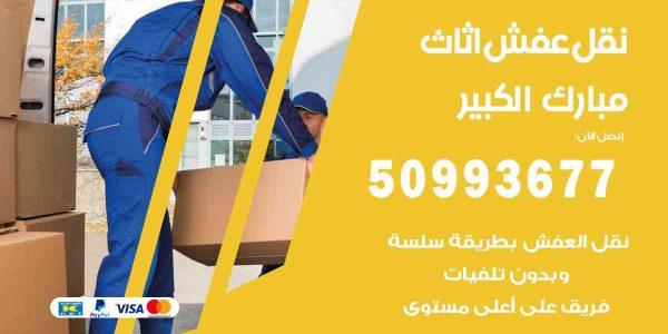 رقم نقل اثاث في مبارك الكبير