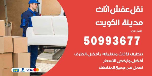 رقم نقل اثاث في الكويت