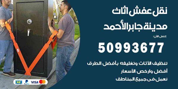 رقم نقل اثاث في مدينة جابر الأحمد