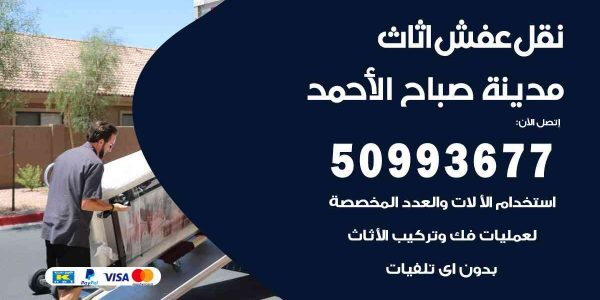رقم نقل اثاث في مدينة صباح الأحمد