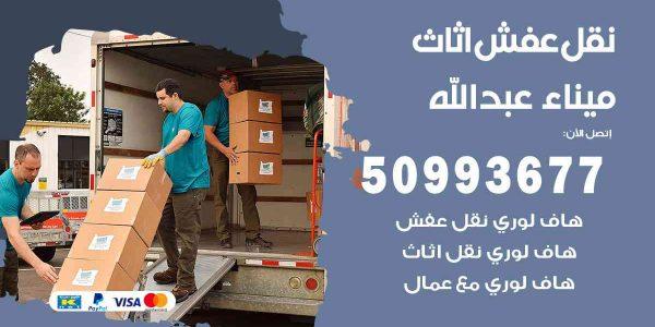 رقم نقل اثاث في ميناء عبدالله