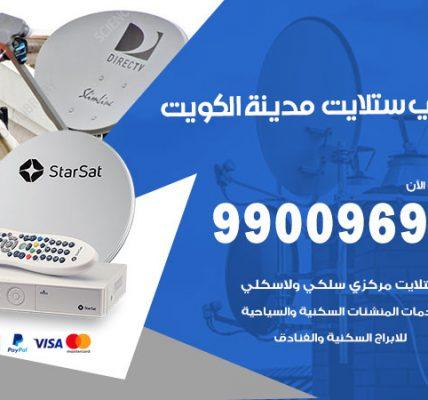 فني تركيب رسيفر بي ان سبورت الكويت