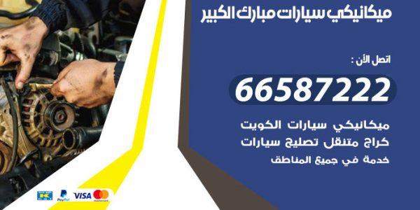 كراج ميكانيكي سيارات مبارك الكبير