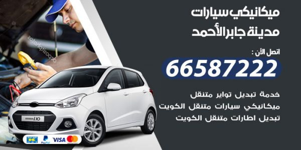 كراج ميكانيكي سيارات مدينة جابر الأحمد