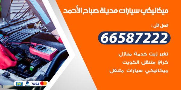 كراج ميكانيكي سيارات مدينة صباح الأحمد