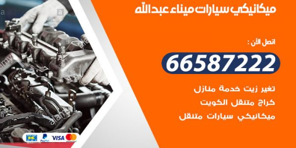 كراج ميكانيكي سيارات ميناء عبدالله