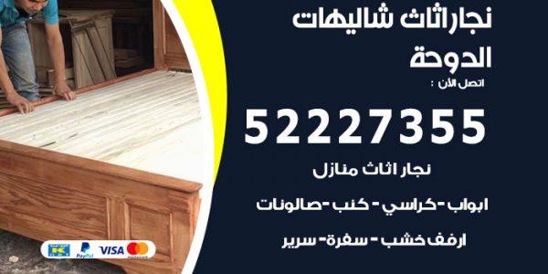 نجار خشب شاليهات الدوحة