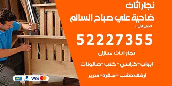 نجار خشب ضاحية علي صباح السالم