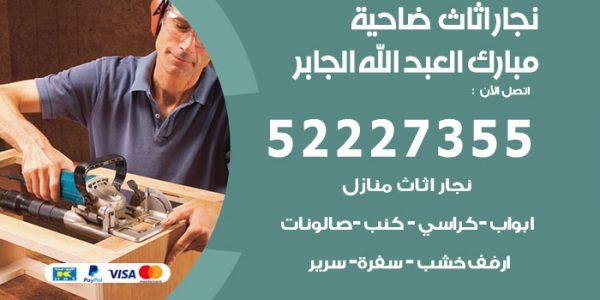 نجار خشب ضاحية مبارك العبدالله الجابر