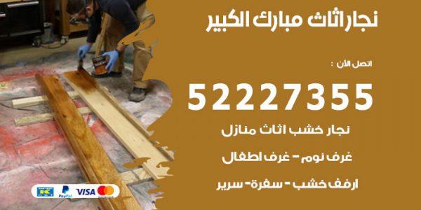 نجار خشب مبارك الكبير