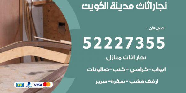 نجار خشب الكويت