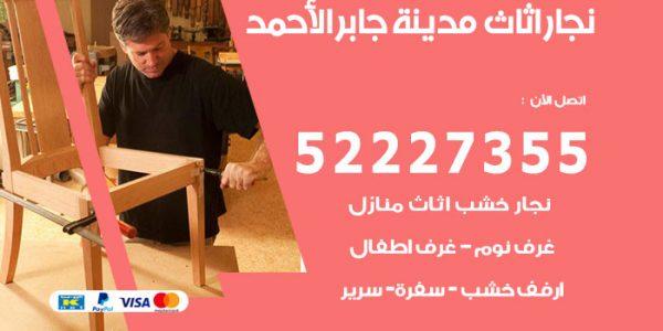 نجار خشب مدينة جابر الأحمد